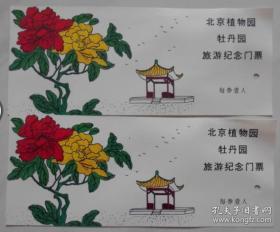 80年代北京植物园牡丹园旅游纪念门票一张【票价一角】
