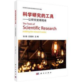 科学研究的工具-让研究变得简单