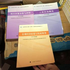 注册咨询工程师(投资)资格考试参考教材(2012年版)3册合售
