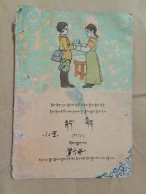 五省(区)协作教材全日制小学课本(试用) 语文 第六册