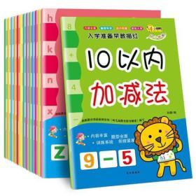 幼小衔接整合教材全14册 入学准备早教描红 汉字拼音数学描红本幼儿园学前班整合教材