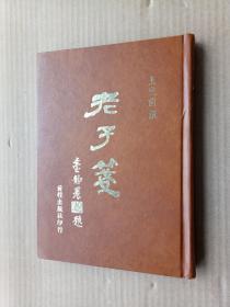 修订再版《老子笺》(精装32开)