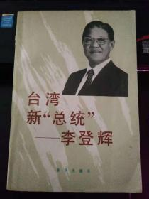 """台湾新""""总统""""——李登辉"""