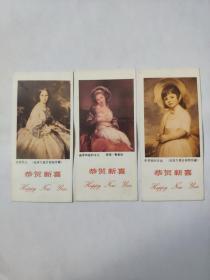 1987年贺年片贺年卡 朝花美术出版社 世界名画 只有3张