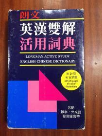 朗文出版亚洲有限公司出版带书函 繁体字版 朗文英汉双解活用词典LONGMAN ACTIVESTUDY ENGLISH--CHINESE DICTIONARY