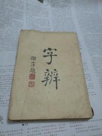 民国商务原版 字辨 顾雄藻编 1947年版 32开