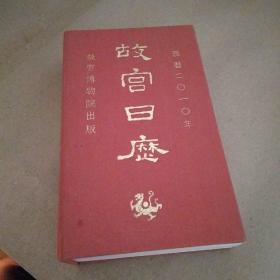 故宫日历 2010 (2月份前有7张左右有笔迹 见图 2月份前有三页被撕掉 可惜了 3月份以后干净无笔迹 )品样如图 实物拍摄