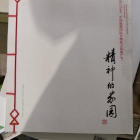 精神的家园:中国成都国际非物质文化遗产节:[中英文本]