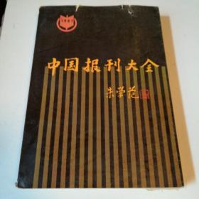 中国报刊大全(上册)