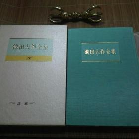 池田大作   第26卷  讲义  函盒装