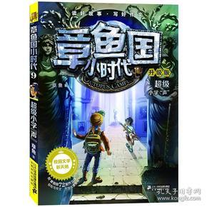 章鱼国小时代(升级版9):超级小学声