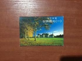 《世界博览世界风光》(一)明信片 内页十张