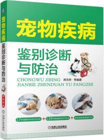 宠物疾病鉴别诊断与防治