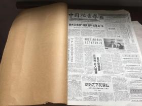 中国档案报    1999     9-12   原报合订本