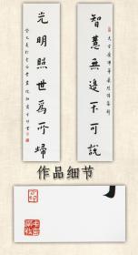 南京云谷书画院副院长玄印书法对联