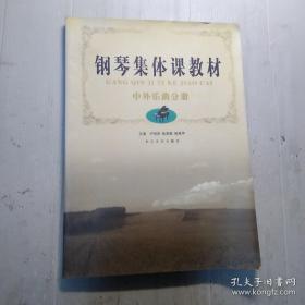 钢琴集体课教材(中外乐曲分册)