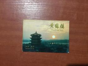 黄鹤楼 明信片 10张