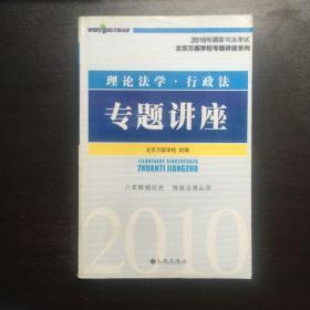 2010年国家司法考试北京万国学校专题讲座系列:理论法学、行政法专题讲座