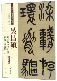 吴昌硕篆书西泠印社记篆书小戎诗册(彩色高清放大本)/清代篆书名家经典