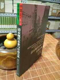 清末现代企业与官商关系(修订本)中国近代史研究译丛  平装  一版一印