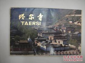 塔尔寺明信片