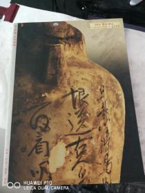 颂雅风 书法杂志2005第二期 总第八期