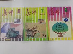集邮1989年6,7,8三册合售
