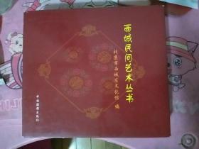 西城民问艺术丛书(1函四册全新)