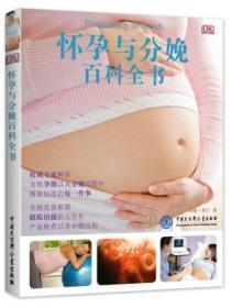 怀孕与分娩百科全书