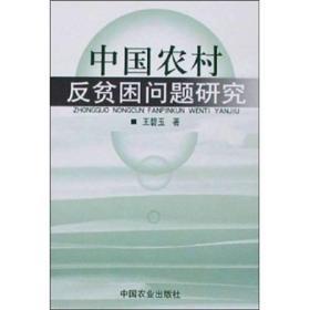 中国农村反贫困问题研究 王碧玉 中国农业出版社 9787109112391