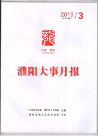 【※地方史志类※】《濮阳大事月报》2019年第3期(总第159期)印数1000份