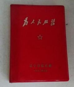 为人民服务 日记本