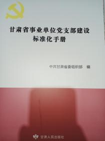 甘肃省事业单位党支部建设标准化手册【全新正版 可开发票 客服电话 13359485505】