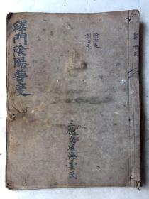 民国宗教手抄本:佛门瑜伽表科
