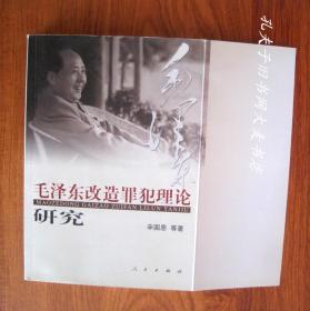 《毛泽东改造罪犯理论研究》人民出版社
