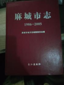 麻城市志:1986-2005 长江出版社 9787549204670