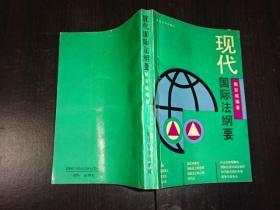 《现代国际法纲要》【93年复旦版】
