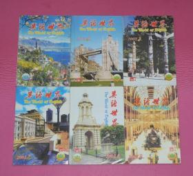 英语世界(2005年第2、4、5、7、8、9期,总第201、203、204、206、207、208期) 6册合售