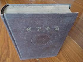 列宁全集 第36卷1959年1版1印