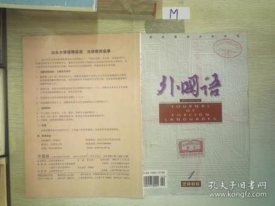 外国语 2006年1.2.3.5期双月刊