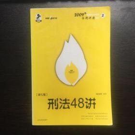 2011年国家司法考试·刑法48讲(第9版)(法院版·众合版)