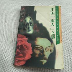 """中国""""雨人""""之谜"""
