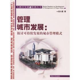 管理城市发展