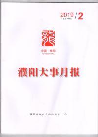 【※地方史志类※】《濮阳大事月报》2019年第2期(总第158期)印数1000份