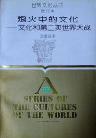 炮火中的文化——文化和第二次世界大战(世界文化丛书)(1994年印,自藏,品相近十品)