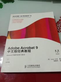 Adobe Acrobat9中文版经典教程