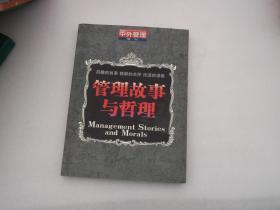 管理故事与哲理(中外管理增刊)
