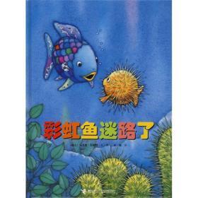 彩虹鱼迷路了