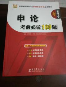 2017 公务员录用考试华图名家讲义配套题库系列(六本合售,68元包邮)