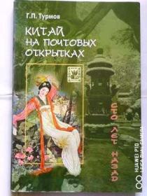 (俄文版)百年前邮政明信片上的中国